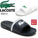ラコステ LACOSTE メンズ シャワーサンダル スポーツサンダル FRAISIER BRD1 靴 くつ シューズ ビーサン ビーチ 海 プール/MAE057/