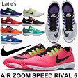 ナイキ NIKE ランニングシューズ レディース スニーカー エア ズームスピードライバル 5 トレーニング ジョギング 女性用 スポーツ くつ 靴/831706/05P03Sep16