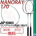 YONEX ヨネックス バドミントンラケット ナノレイ170 ガット無料+加工費無料/NR170/