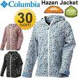 コロンビア Columbia ヘイゼンウィメンズパターンドジャケット レディース ジャケット アウター アウトドア 女性用/PL3997