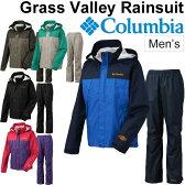 コロンビア/Columbia/メンズ グラスバレーレインスーツ/レインウェア/ジャケット パンツ 合羽 トレッキング 登山/PM0023