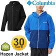 メンズ ジャケット コロンビア Columbia ヘイゼンジャケット ウインドジャケット アウター アウトドア 男性用 ウインドパーカー 携帯 コンパクト/PM3645