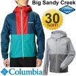 コロンビア Columbia メンズ ウェア マウンテンパーカー アウトドアジャケット Big Sandy Creek Jacket 男性 アウター ジャンバー デイリー カジュアル/PM5988