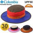 コロンビア Columbia トゥヴェッレパッカブルブーニー ユニセックス 帽子 アウトドア アクセサリー ハット 定番 紫外線対策 トレッキング キャンプ メンズ レディース/PU5172