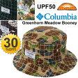 コロンビア Columbia グリーンホーンメドウブーニー ユニセックス 帽子 アウトドア アクセサリー ハット 紫外線対策 トレッキング キャンプ メンズ レディース/PU5187