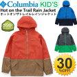 コロンビア/Columbia/キッズ ホットオンザトレイルレインジャケット アウトドアウェア 子供服 ベビー マウンテンジャケット ジップアップ/RB1001