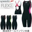 スピード SPEEDO レディース 競泳用水着 オールインワン FINA承認 FLEX シグマ セミオープンバックニースキン(VII) スイミング 女性 4分丈 初心者 正規品/SD46H3S1