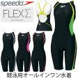 スピード SPEEDO レディース 競泳用水着 オールインワン FINA承認 FLEX シグマ ニースキン(IV) スイミング プール 女性 4分丈 正規品 水泳/SD46H531