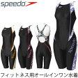 スピード SPEEDO レディース フィットネス用水着 オールインワン ショートジョン セミオープンバック スイミング 水泳 女性 4分丈 正規品/SD56N17