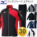 送料無料 Mizuno ミズノ メンズ ジャージ上下セット ジャケット パンツ/トレーニングウエア RKap/32MC5010 32MD5010/