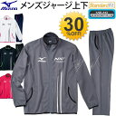 Mizuno ミズノ ジャージ上下セット ジャケット パンツ(トレーニングウエア)/32MC5020set 32MC5020 32MD5020/