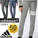 レディース adidas24/7 杢ジャージ ストレート パンツ アディダス adidas /BPZ35/