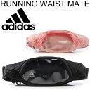 アディダス ランニング ウエストポーチ adidas ウエストバッグ メンズ レディース ジョギング マラソン ウォーキング AZ4203/AZ4204 ランニングメイトM 小物 補助食入れ ベロクロ/BVZ94/