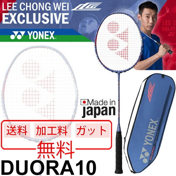 YONEX ヨネックス リー・チョンウェイ(Lee Chong Wei)モデル DUO10(デュオラ10)/バドミントンラケット★ガット無料+加工費無料★送料無料/RKap