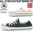 コンバース レディーススニーカー ALL STAR EASYSLIP DENIM OX イージースリップデニム converse CHUCKS SISTERS ローカット スリッポン 女性用 婦人靴 スリップオン/EasySlipDenim