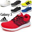 アディダス メンズ ランニングシューズ adidas Galaxy3 ギャラクシー3 男性用 ジョギング ウォーキング トレーニング/AQ6540/AQ6541/AQ6539/AQ6542/AQ6545/AQ6546/05P03Sep16