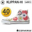ハイカットスニーカー レディース コンバース converse ALL STAR オールスター クリッパン HI 靴 シューズ/KLIPPAN-HI/