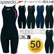 SPEEDO スピード レディース 競泳用 FINA承認 オールインワン 水着 女性 プール 水泳 初心者 エントリーマスターズ スイマー 正規品 4分丈 スイムウェア/SD40H3SF
