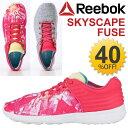 レディース シューズ 靴 スニーカー Reebok/リーボック/Skyscape fuse フューズ スカイスケープ/