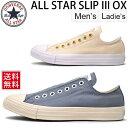 Slip-ox_01