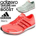 アディダス メンズ ランニングシューズ サブ3ランナー レーシングモデル adidas adizero takumi sen boost 2 アディゼロ タクミ セン 戦 ブースト2 男性用 E幅 AQ2240/AQ2441/