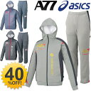 アシックス asics A77 メンズ スウェット上下セット パーカー スエット パンツ/XA5017-XA5517/