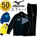 Mizuno ミズノ メンズ ウォームアップ ジャケット パンツ 上下セット(トレーニングウエア/ジャージ) 男性用/32JC4120-32JD4120/