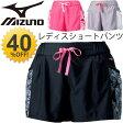 ミズノ レディース ショートパンツ Mizuno ウィンドブレーカー パンツ ランニング トレーニング マラソン ジム 女性 短パン/32MF5811