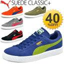 PUMA スニーカー プーマ SUEDE CLASSIC + スポーツ メンズ レディース シューズ 靴 スウェード クラシック+ ローカット スエード/356568/
