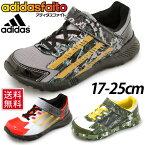 キッズシューズ アディダス adidas KIDS スニーカー ジュニア シューズ 男の子 子供靴 アディダスファイト/BB5368/BB5370/BB5372/運動靴 通学靴 ボーイズ 男児 adifaito el 3 K