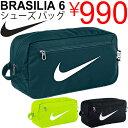 ナイキ シューズバッグ シューズケース NIKE ブラジリア6 スパイクケース 靴入れ BRASILIA 6/BA4830/