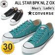 コンバース スニーカー メンズ レディース ALL STAR BPK NL Z OX / converse オールスター 靴 シューズ/北欧 サイドジッパー/05P03Sep16