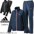 アディダス adidas/レディース 上下セット 定番 パイピング ウィンドブレーカー ジャケット パンツ ウインドブレイカー スポーツウェア トレーニング ジム 上下組/BVV93-BVV94