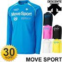 デサント メンズ 長袖シャツ 男性用 ランニング マラソン ジョギング 陸上競技 スポーツウェア トレーニング ジム 速乾吸汗 UVカット DRN5660L MoveSports /DESCENT DRN-5660L