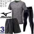 ミズノ Mizuno メンズ ランニングウェア 3点セット J2MA6500 J2MB6500 A60BP370 Tシャツ ランニングパンツ バイオギア ロングタイツ 男性用 ジョギング ウィオーキング トレーニング ジム ウェア セットアップ/Mizuno-setA