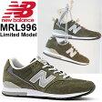 ニューバランス メンズ スニーカー newbalance MRL996 リミテッドモデル ローカット 男性用 ワイズ D幅 靴 カジュアルシューズ 正規品/NB-MRL996-
