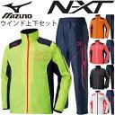 ミズノ ウインド上下セット Mizuno N-XT 陸上 マラソン ランニング ウインドブレーカー メンズ ユニセックス ウインドブレイカ— スポーツウェア/U2ME6510set