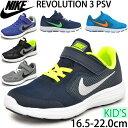 ナイキ キッズシューズ NIKE レボリューション 3 PSV ジュニア スニーカー 靴 REVOLUTION 16.5-22.0cm 子供靴 ランニングシューズ 軽量..