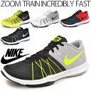 ナイキ メンズシューズ トレーニングシューズ NIKE ZOOM TRAIN INCREDIBLY FAST ズームエア搭載 ランニング シューズ フィットネス ジム 男性用 軽量 靴/844803