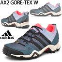 アディダス レディース トレッキングシューズ adidas AX2 ゴアテックス スニーカー アウトドア 靴 女性 ローカット/AF6064/AX2-GTXW