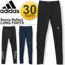 メンズ ランニングタイツ ロングタイツ アディダス adidas リフレクト /パンツ レギンス ランニングウェア/DCT53/