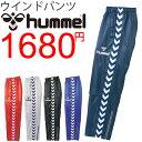 ヒュンメル/Hummel/ウィンドブレーカーパンツ/サッカー/フットボール/メンズ/トレーニング/3HAW3017pants/