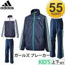 キッズ KIDS アディダス adidas ガールズ ブレーカー 上下セット 子供 /JAN36-JAN37