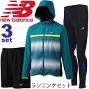 ニューバランス NewBalance/メンズ ランニング3点セット ウインドジャケット ウインドブレーカー パンツ タイツ ウェア ジョギング マラソン トレー...