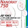 YONEX バドミントンラケット ナノレイ750★ガット無料+加工費無料/NR750