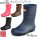 レインブーツ モントレ キッズ アキレス アウトドア Achilles MONTRRE 子供靴 長靴 ながぐつ 雨靴 軽量 14.0-18.0cm/SCB1070