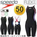 激安半額★SPEEDO スピード レディース 競泳用 オールインワン水着/返品不可