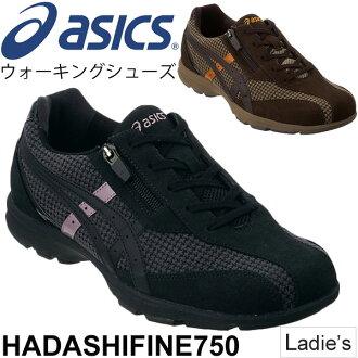 供亞瑟士asics女士走路用的鞋HADASHIWALKER 750 W女鞋女性使用的運動鞋散步/TDW750