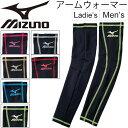 アームウォーマー ミズノ mizuno メンズ レディース ランニング マラソン 防寒 腕 裏起毛 2枚組 男女兼用 ランニングアクセサリー/U2MY6503