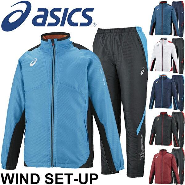 アシックス asics メンズ ウインドブレイカー 上下セット ウインドブレーカー 男性 ランニング トレーニング ジム ジャケット アウター スポーツ ウェア 上下組/XAW531-XAW631